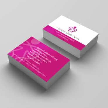 Επαγγελματική κάρτα για Γυναικολόγο