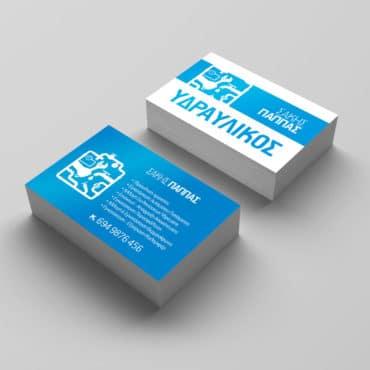 Επαγγελματική κάρτα για επισκευές υδραυλικών