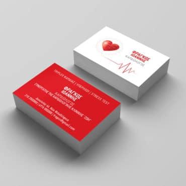 Επαγγελματική κάρτα για Καρδιολόγο