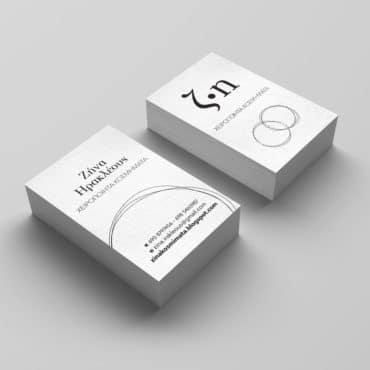 Επαγγελματική κάρτα για κατασκευή χειροποίητου κοσμήματος