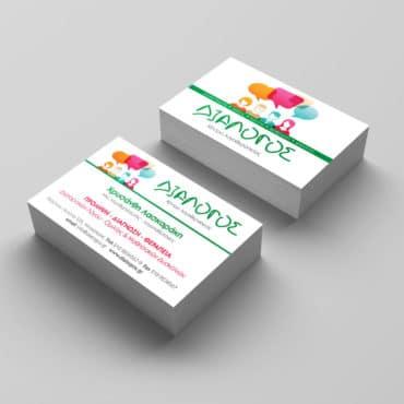 Επαγγελματική κάρτα για κέντρο λογοθεραπείας