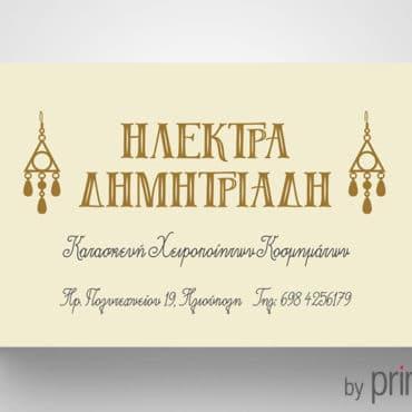 Επαγγελματική κάρτα για χειροποίητα κοσμήματα
