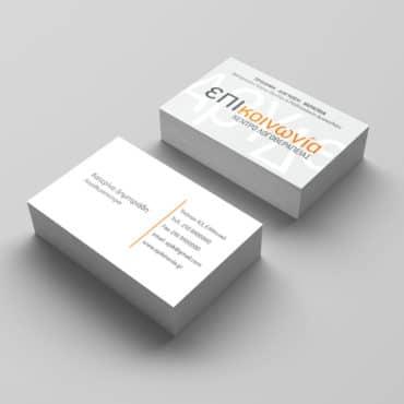 Επαγγελματική κάρτα για λογοθεραπευτές