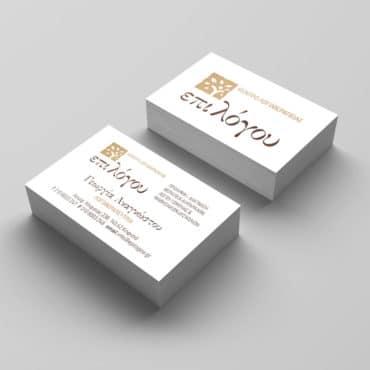 Επαγγελματική κάρτα για λογοθεραπευτή