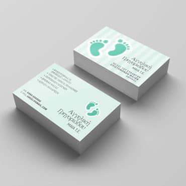 Επαγγελματική κάρτα για Μαίες