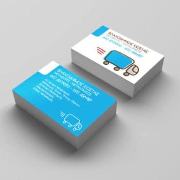 Επαγγελματική κάρτα για μετακομίσεις
