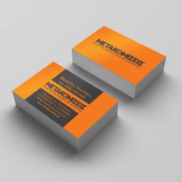 Επαγγελματική κάρτα για μεταφορές μετακομίσεις