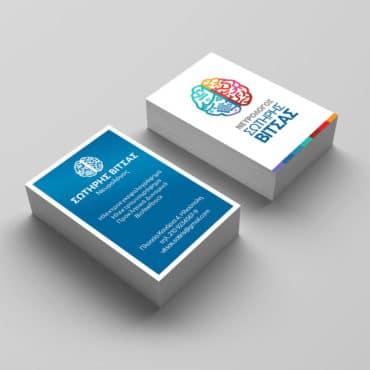 Επαγγελματική κάρτα για Νευρολόγο
