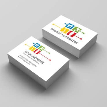 Επαγγελματική κάρτα για ορθοπεδικά