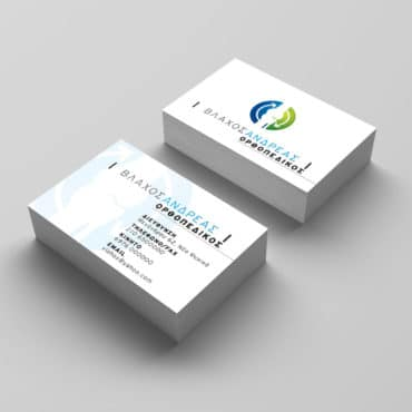 Επαγγελματική κάρτα για Ορθοπεδικό