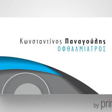 Επαγγελματική κάρτα για Οφθαλμίατρο
