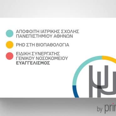 Επαγγελματική κάρτα για Παθολόγο