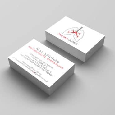 Επαγγελματική κάρτα για Πνευμονολόγο