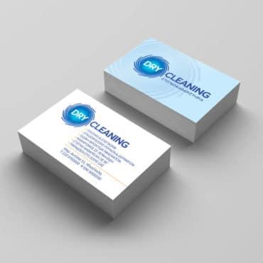 Επαγγελματική κάρτα για στεγνοκαθαριστήριο