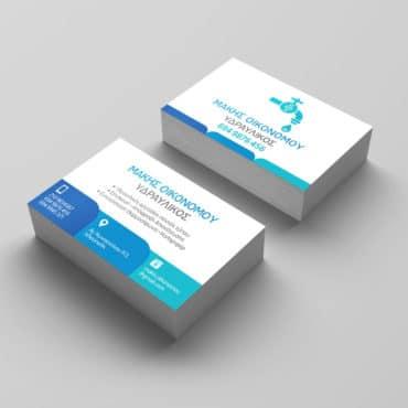 Επαγγελματική κάρτα για υδραυλικούς