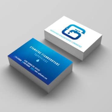 Επαγγελματική κάρτα για υδραυλικό