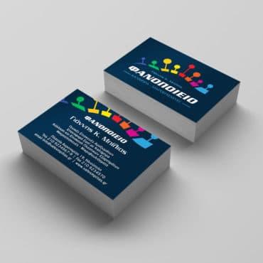 Επαγγελματική κάρτα για φαναρτζή