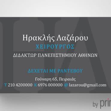 Επαγγελματική κάρτα για Χειρουργό