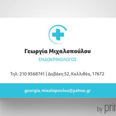 Επαγγελματική κάρτα Ενδοκρινολόγου