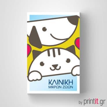 Επαγγελματική κάρτα για ιατρείο μικρών ζώων