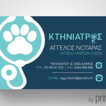 Επαγγελματική κάρτα για κτηνίατρο