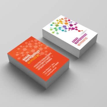Επαγγελματική κάρτα Νευρολόγου