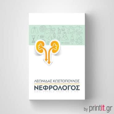 Επαγγελματική κάρτα Νεφρολόγου