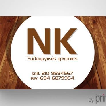 Επαγγελματική κάρτα για ξυλουργό