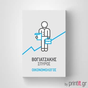 Επαγγελματική κάρτα για οικονομολόγο