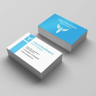 Επαγγελματική κάρτα Παθολόγου