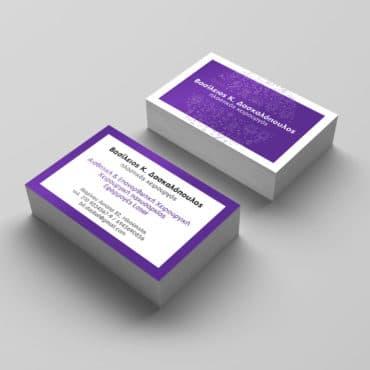 Επαγγελματική κάρτα Πλαστικού Χειρουργού
