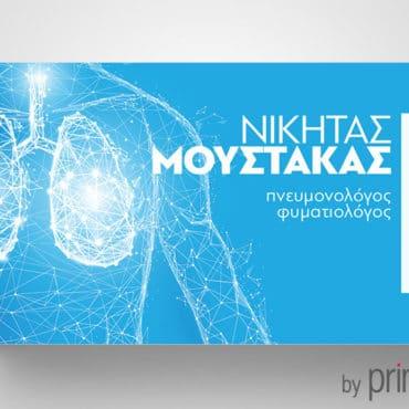 Επαγγελματική κάρτα Πνευμονολόγου