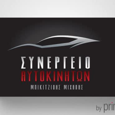 Επαγγελματική κάρτα για συνεργείο αυτοκινήτων