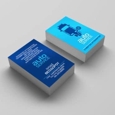 Επαγγελματική κάρτα συνεργείου αυτοκινήτων
