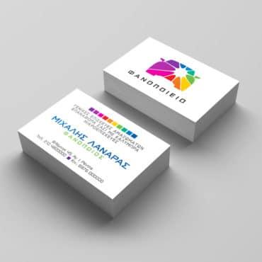 Επαγγελματική κάρτα φανοποιού