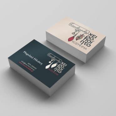Επαγγελματική κάρτα χειροποίητου κοσμήματος