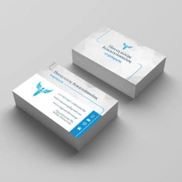 Επαγγελματική κάρτα Χειρουργού