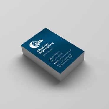 Ιατρική κάρτα Ακτινολόγου