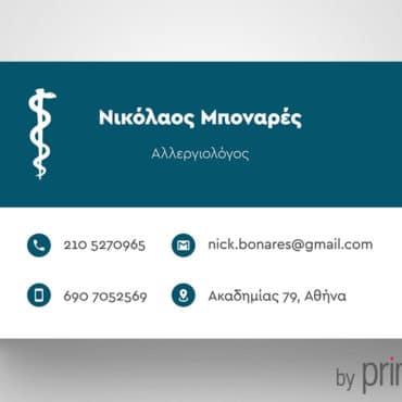 Ιατρική κάρτα Αλλεργιολόγου
