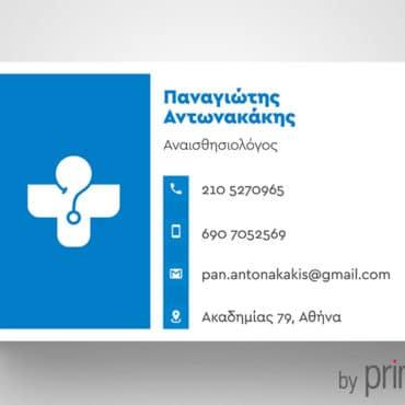 Ιατρική κάρτα Αναισθησιολόγου