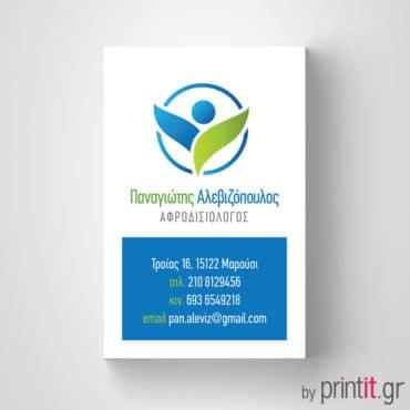 Ιατρική κάρτα Αφροδισιολόγου Δερματολόγου