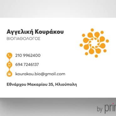 Ιατρική κάρτα Βιοπαθολόγου