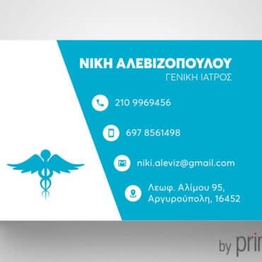 Ιατρική κάρτα Γενικού Ιατρού