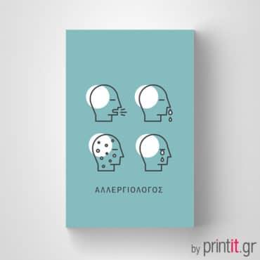 Ιατρική κάρτα για Αλλεργιολόγο