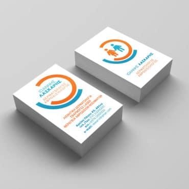 Ιατρική κάρτα για Αφροδισιολόγο Δερματολόγο