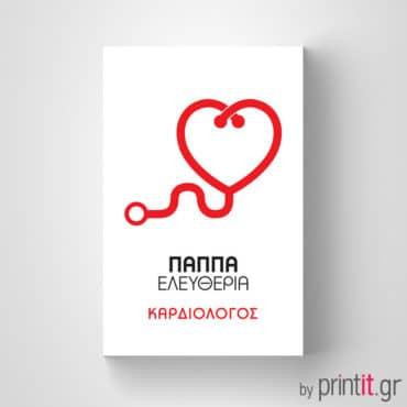 Ιατρική κάρτα Καρδιολόγου