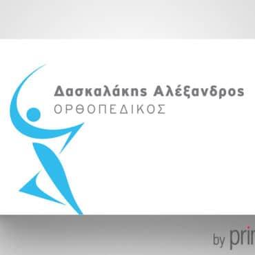 Ιατρική κάρτα για Ορθοπεδικό
