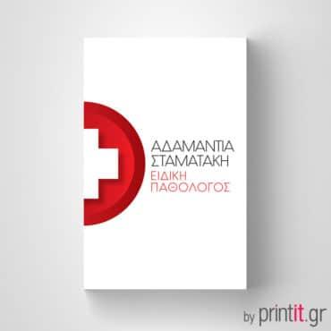 Ιατρική κάρτα για Παθολόγο