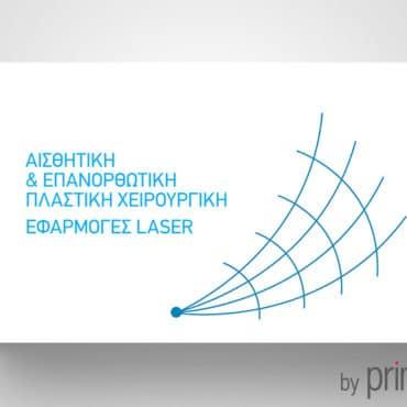 Ιατρική κάρτα για Πλαστικό Χειρουργό
