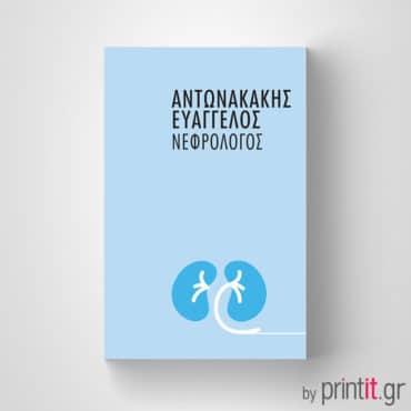 Ιατρική κάρτα Νεφρολόγου